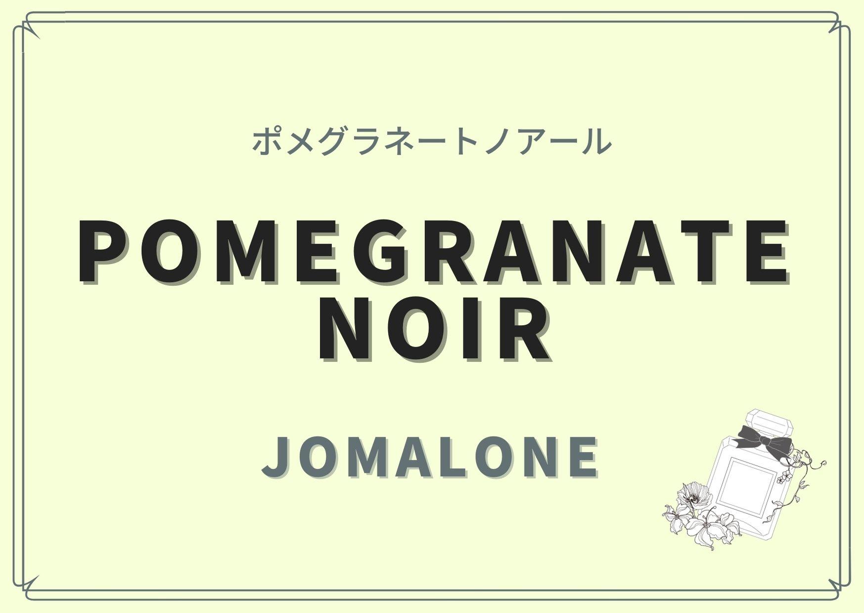 Pomegranate Noir(ポメグラネートノアール)/JoMalone(ジョーマローン)