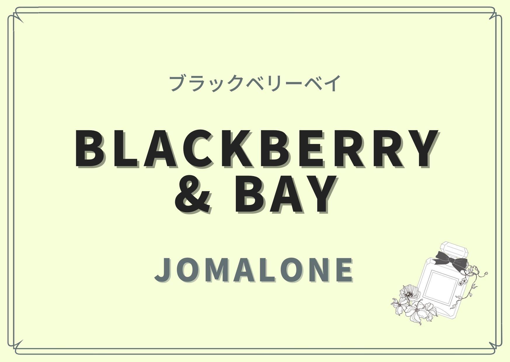 Blackberry & Bay(ブラックベリーベイ)/JoMalone(ジョーマローン)