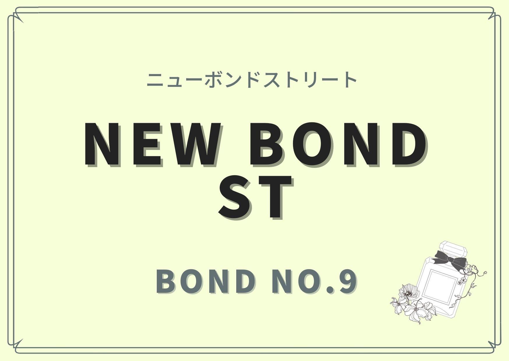 NEW BOND ST(ニューボンドストリート )/Bond No.9(ボンドナンバーファイブ)