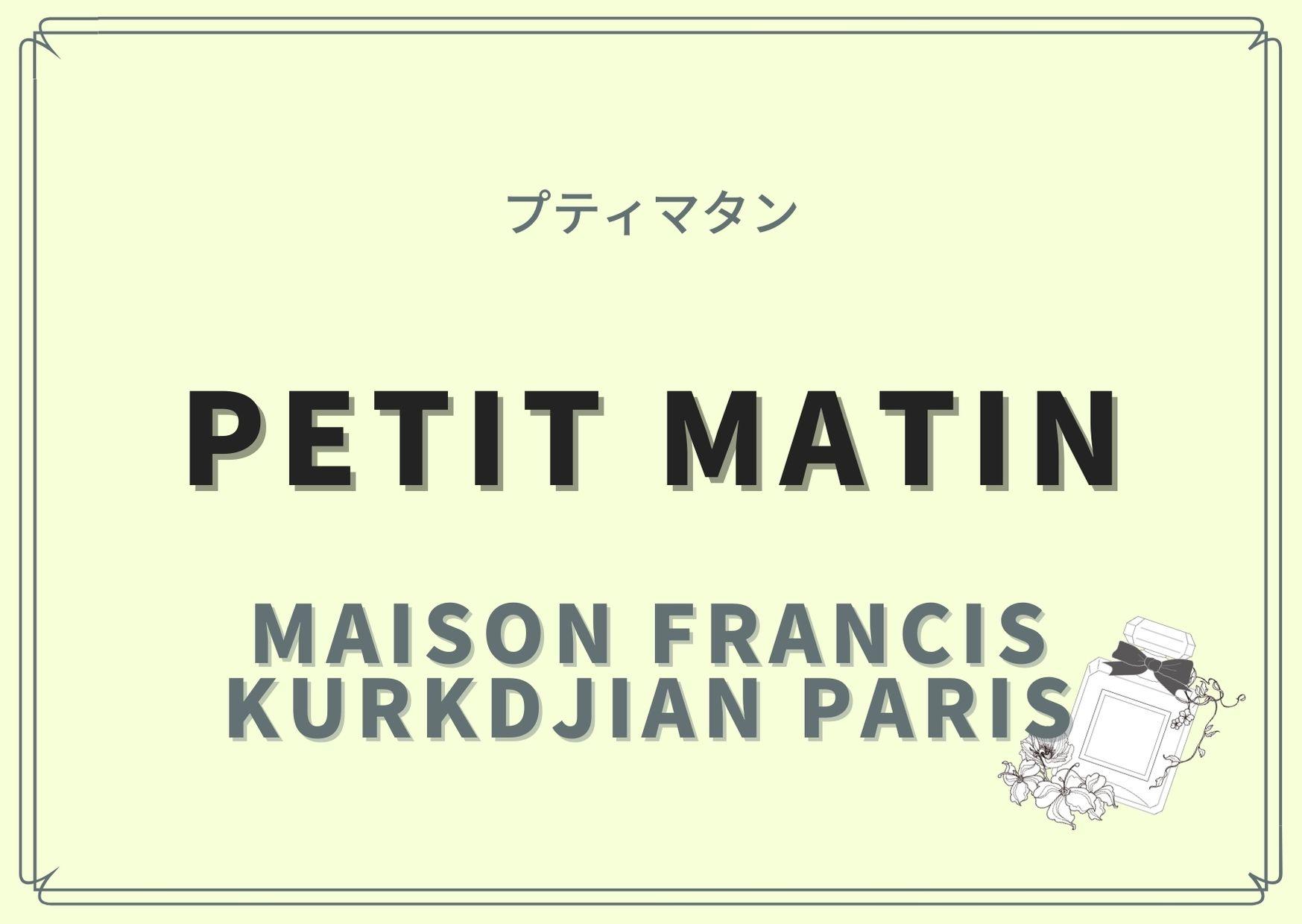 PETIT MATIN(プティマタン) / Maison Francis Kurkdjian Paris(メゾン フランシス クルジャン)