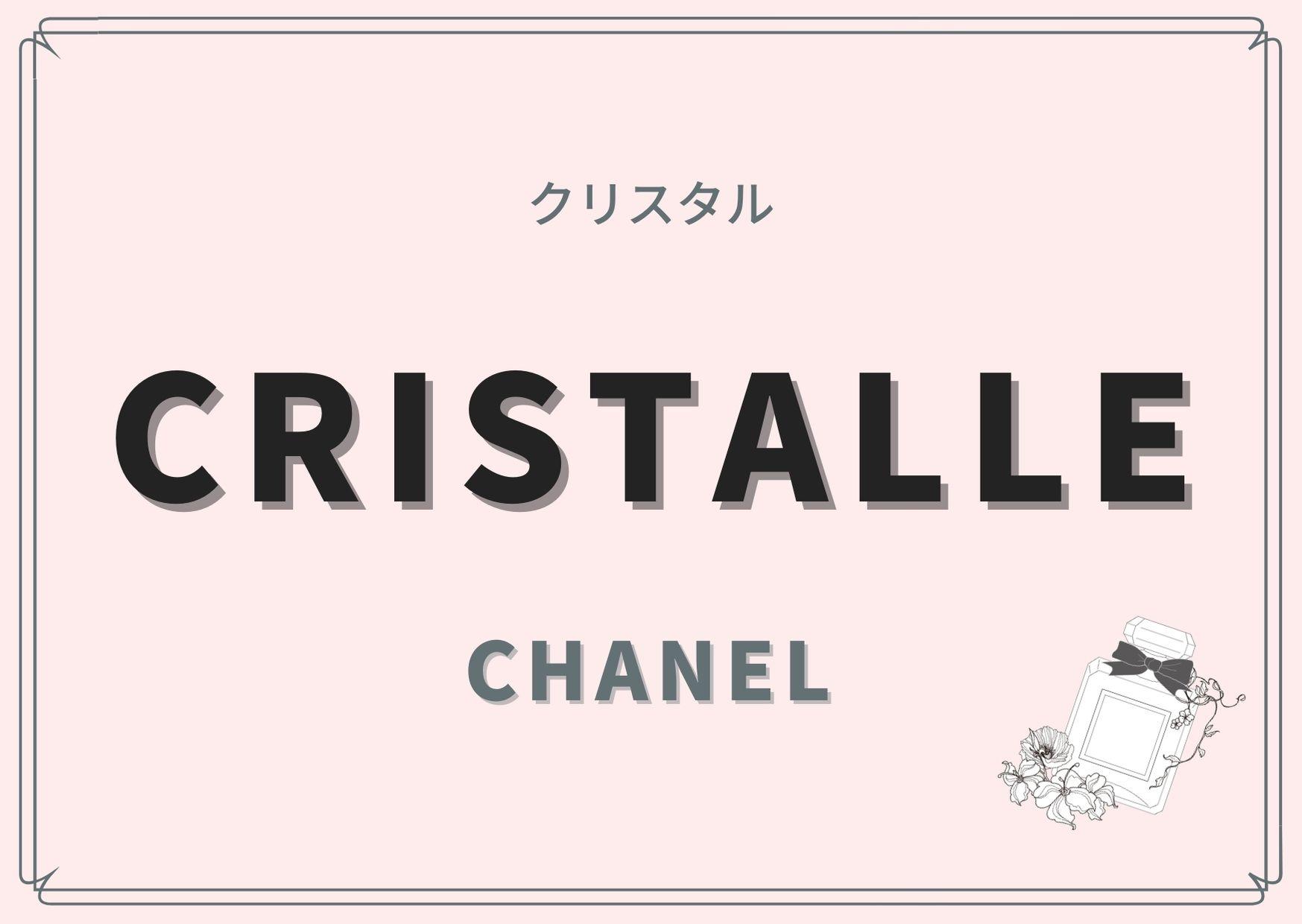 Cristalle(クリスタル)/CHANEL(シャネル)
