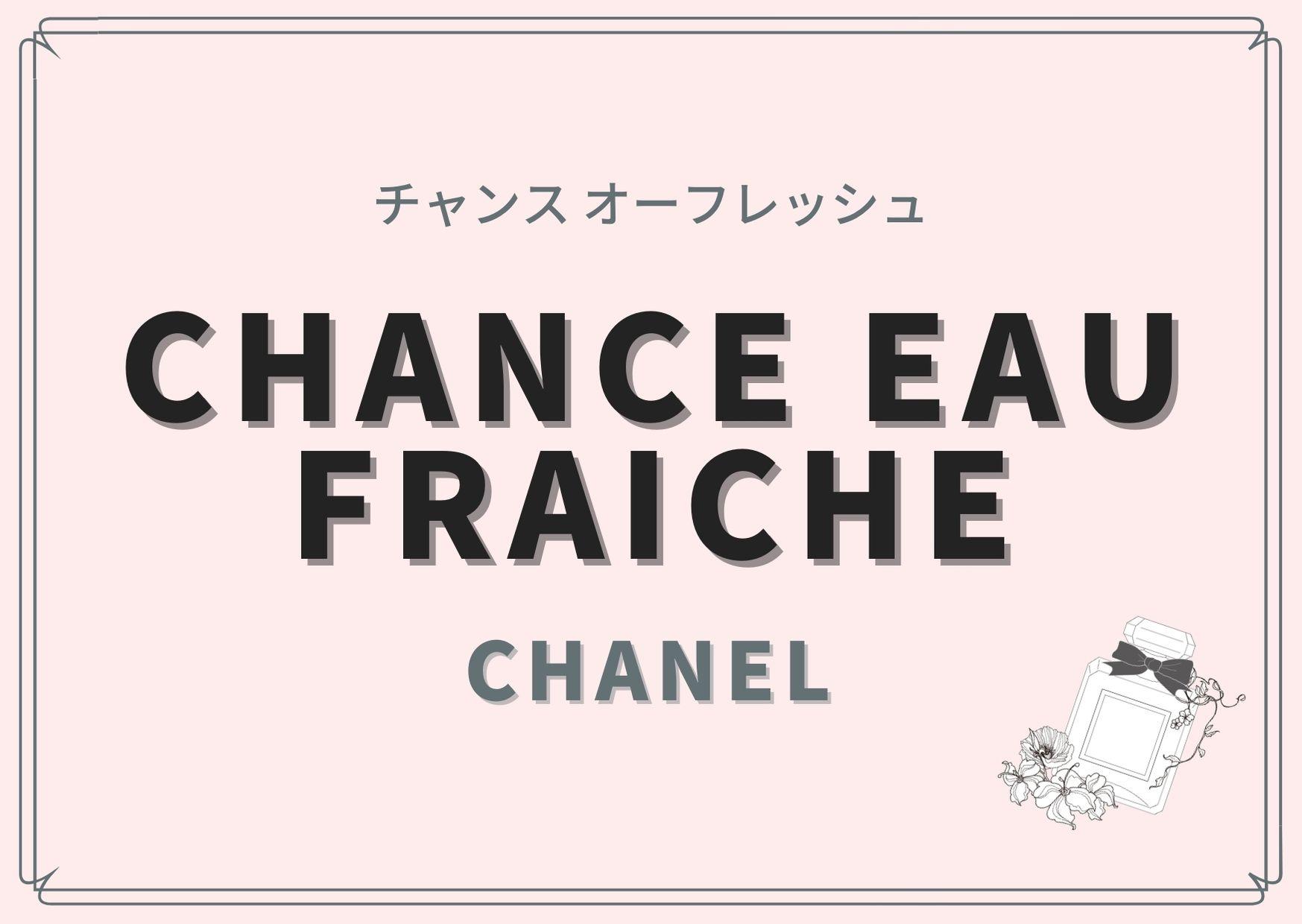 CHANCE EAU FRAICHE(チャンス オーフレッシュ)/CHANEL(シャネル)
