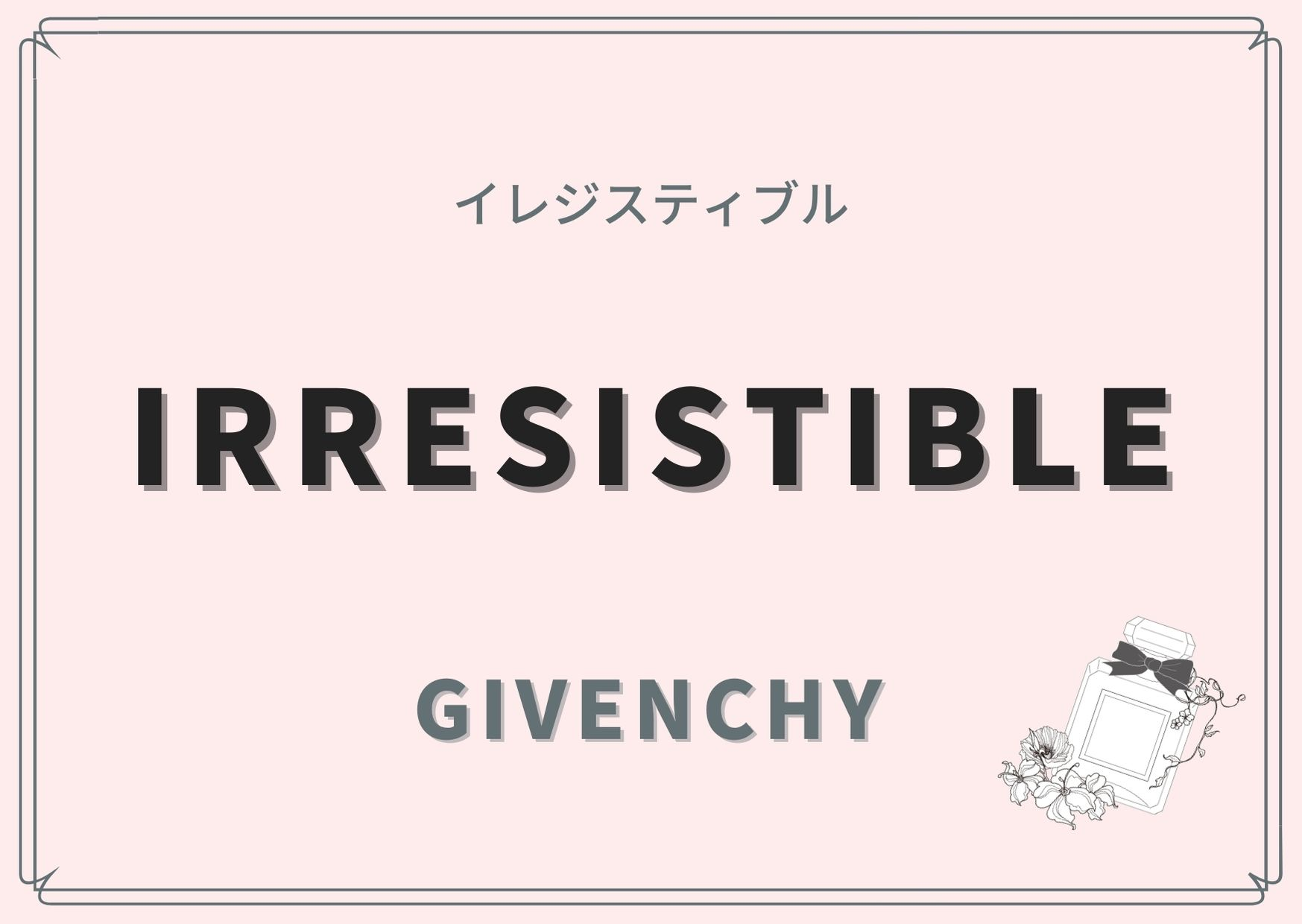 IRRESISTIBLE(イレジスティブル)/GIVENCHY(ジバンシィ)