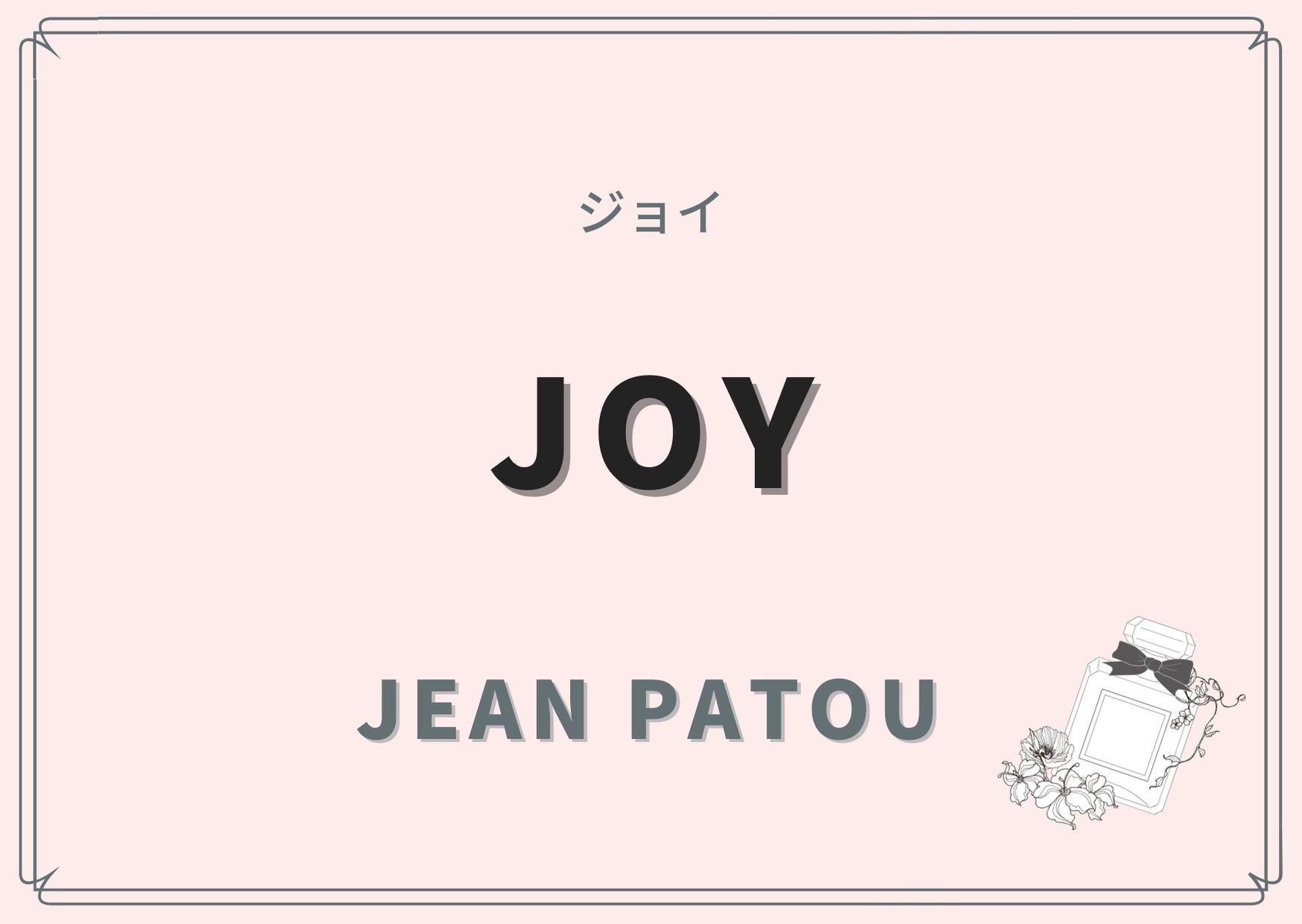 JOY(ジョイ)/JEAN PATOU(ジャン パトゥ)