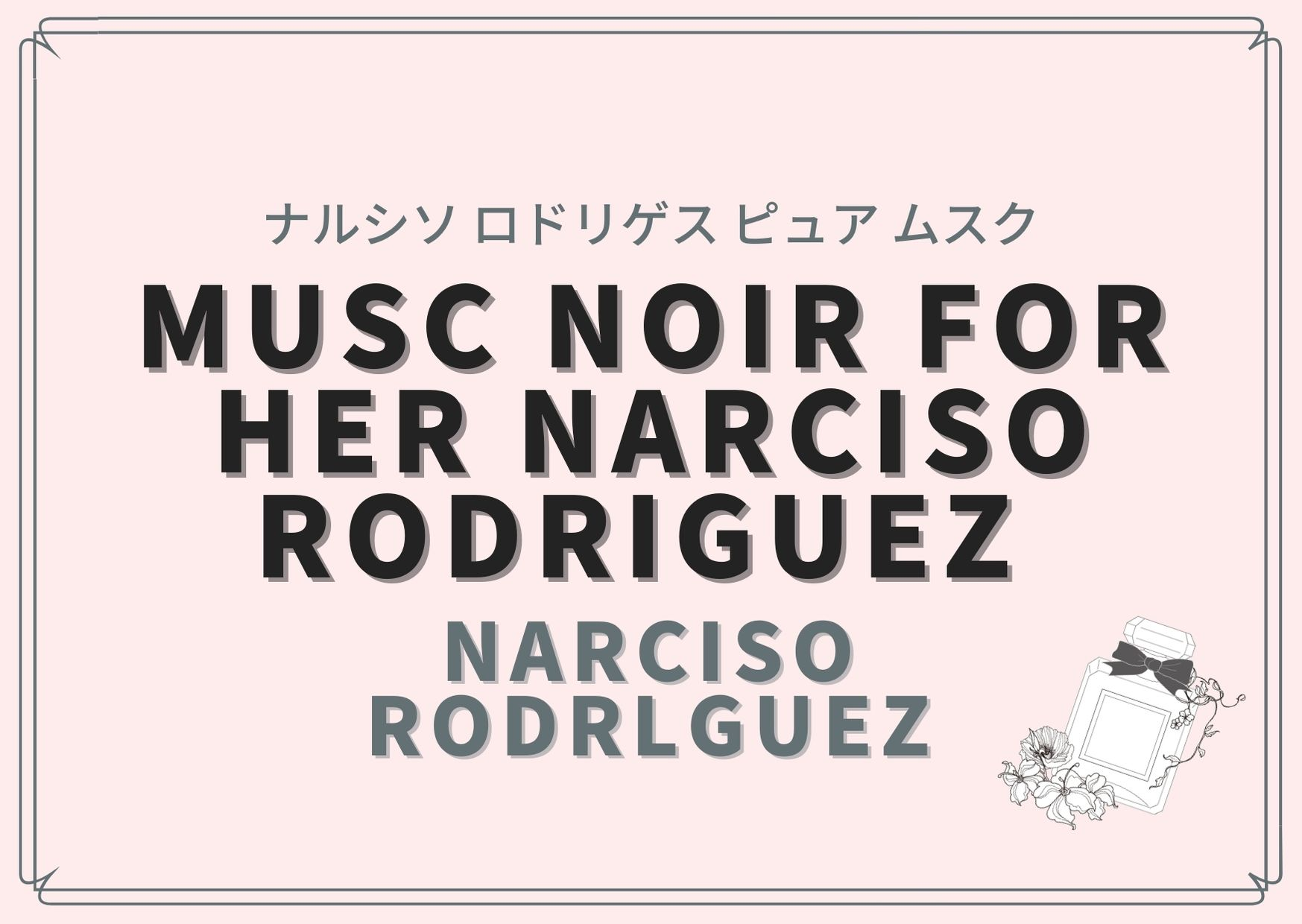 Musc Noir For Her Narciso Rodriguez  (ナルシソ ロドリゲス ピュア ムスク)/ Narciso Rodrlguez(ナルシソ ロドリゲス)