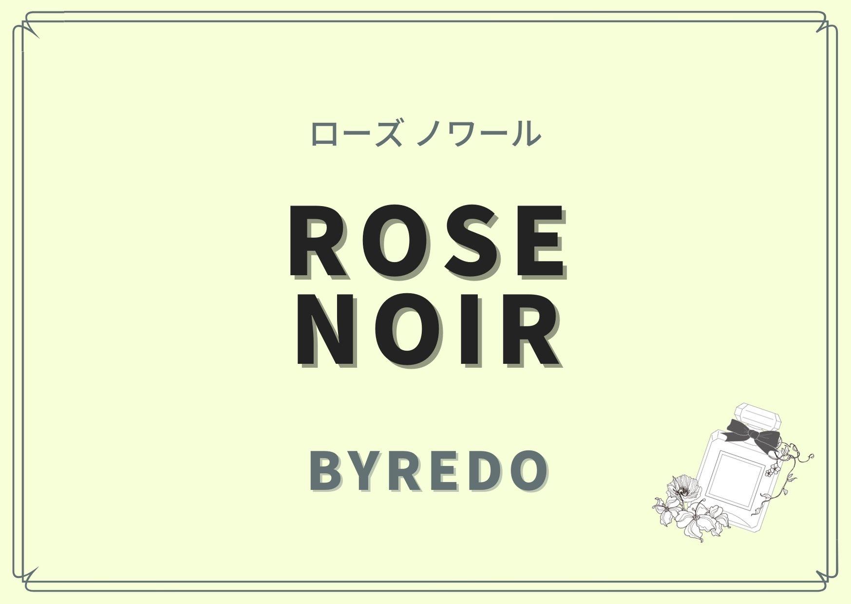 ROSE NOIR(ローズ ノワール)/ BYREDO(バイレード)