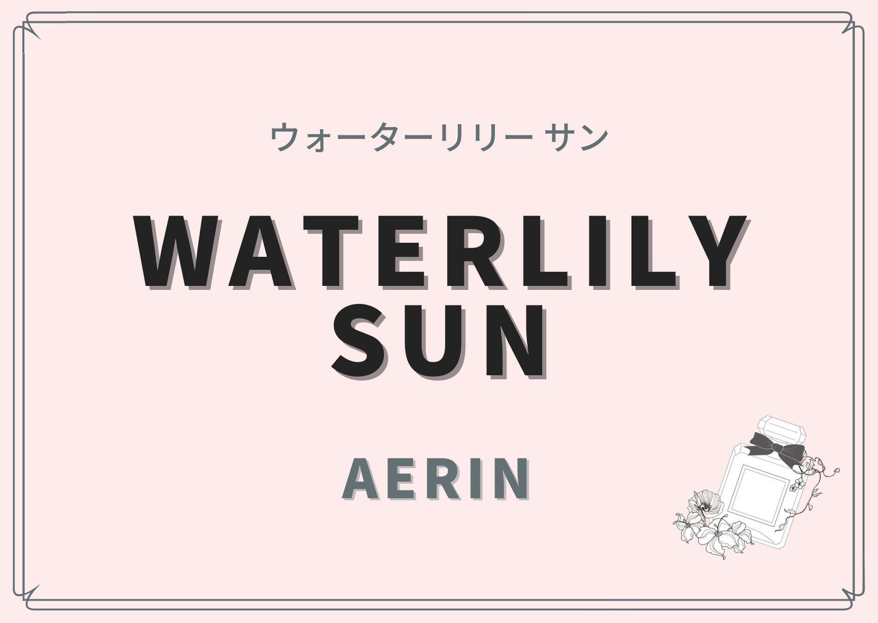 Waterlily Sun(ウォーターリリー サン )/AERIN(エアリン )