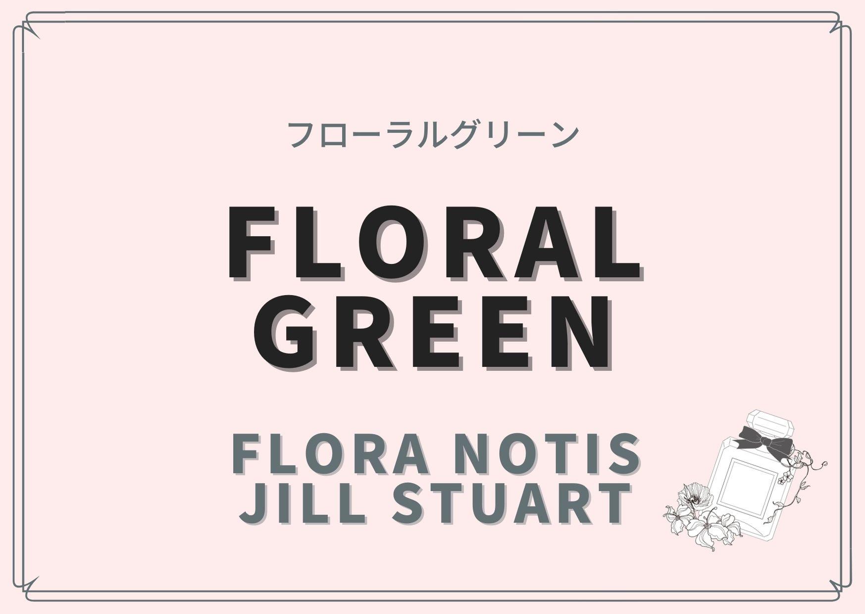Floral Green(フローラルグリーン)/Flora Notis JILL STUART