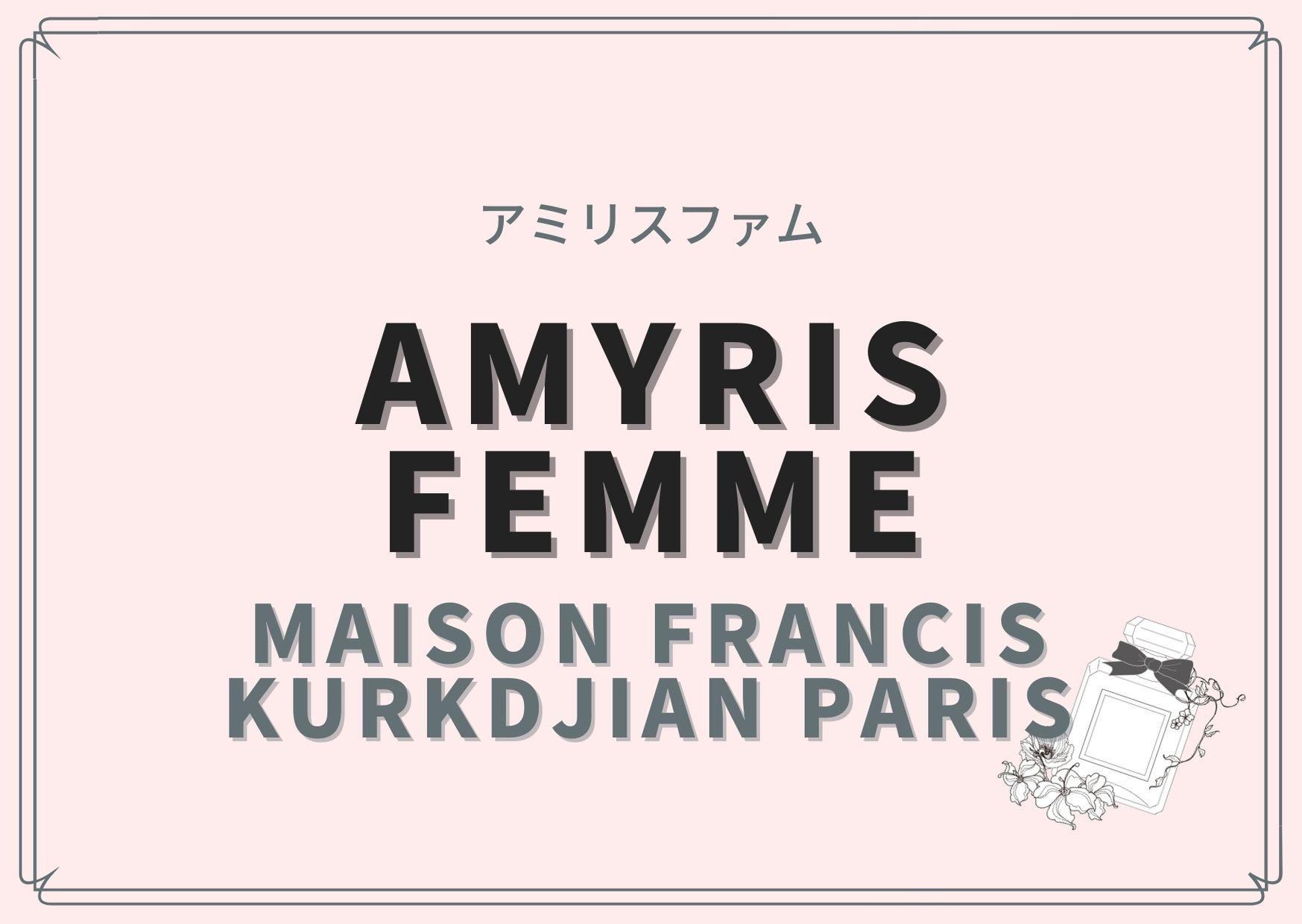 AMYRIS FEMME(アミリスファム) / Maison Francis Kurkdjian Paris(メゾン フランシス クルジャン)