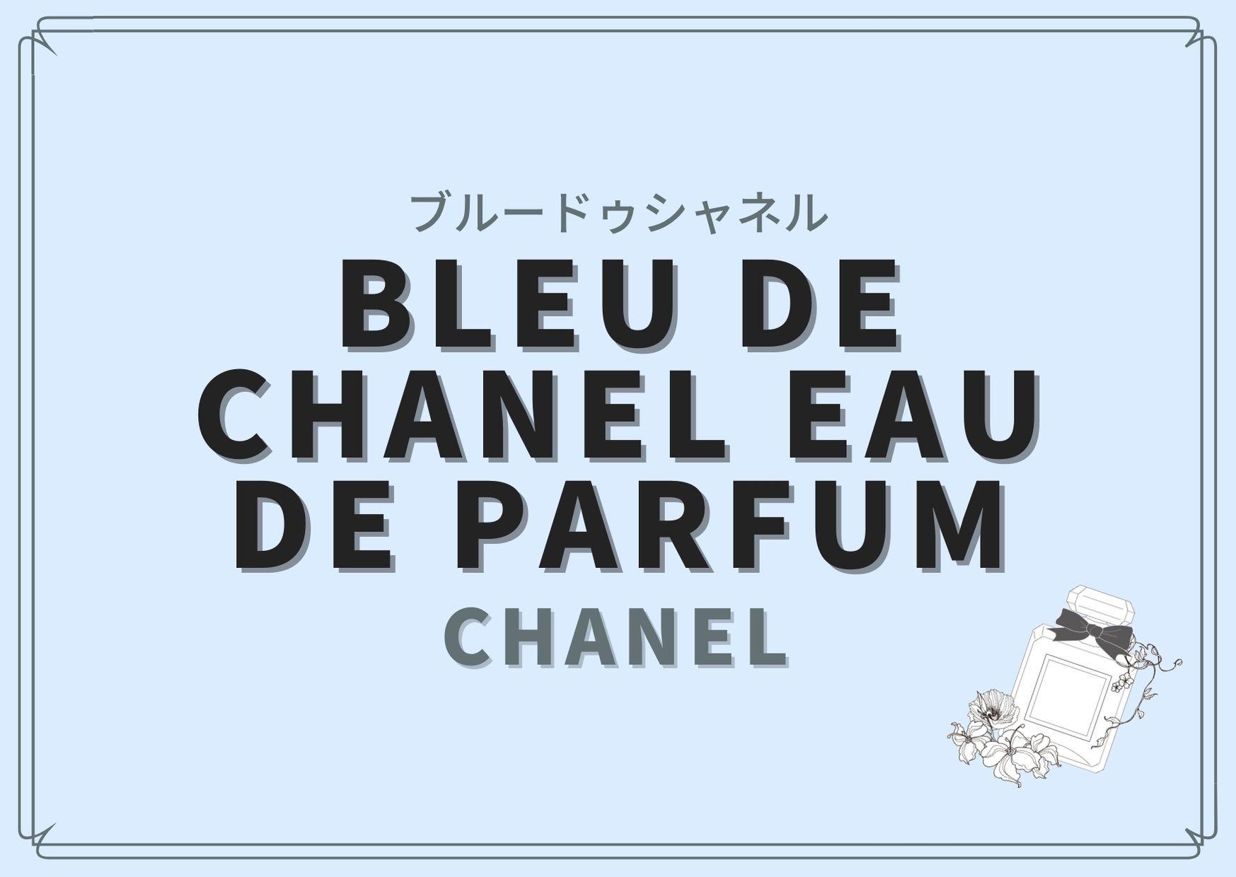 Bleu de Chanel Eau de parfum(ブルードゥシャネル)/CHANEL(シャネル)