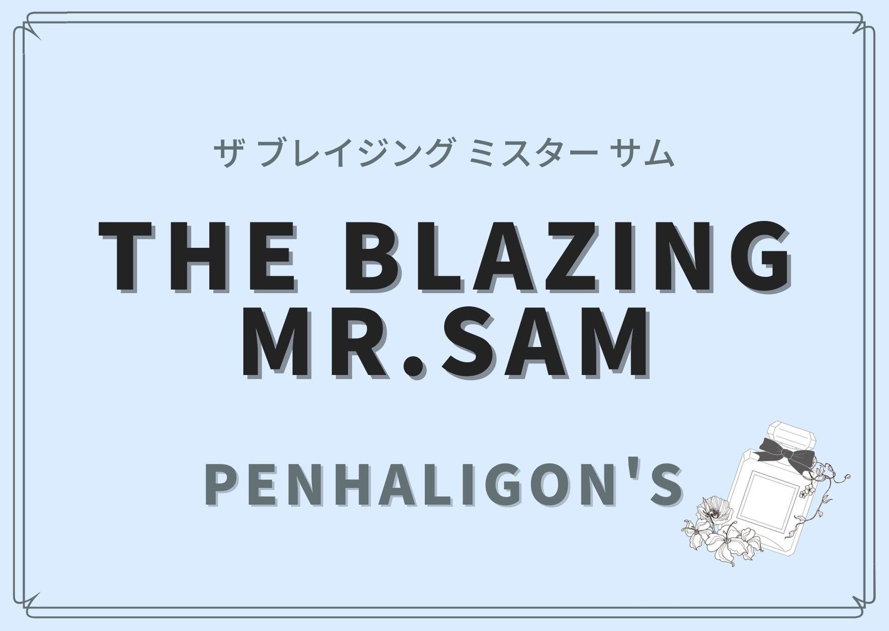 THE BLAZING MR.SAM(ザ ブレイジング ミスター サム)/PENHALIGON'S(ペンハリガン)