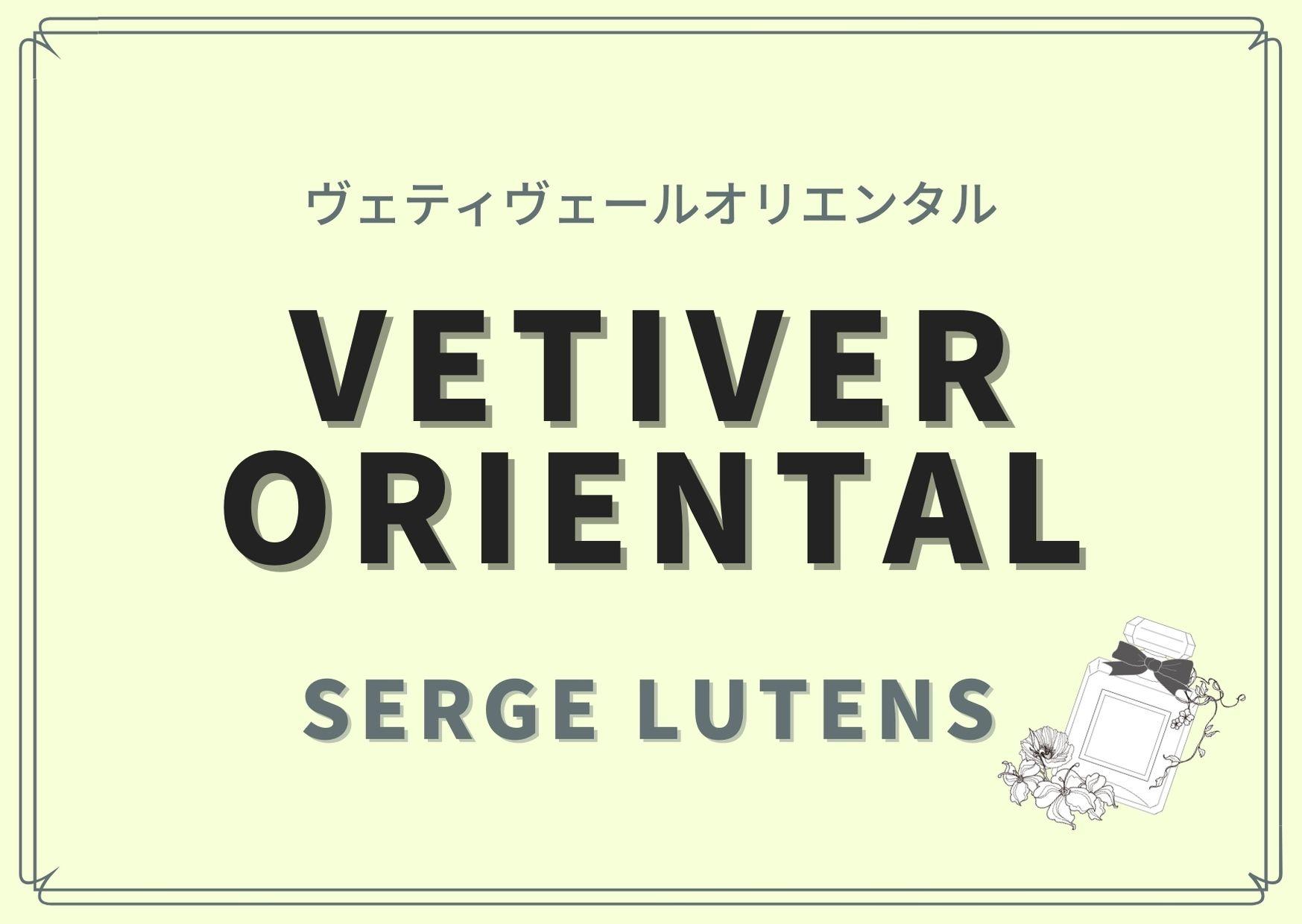 Vetiver Oriental(ヴェティヴェールオリエンタル)/SERGE LUTENS(セルジュ ルタンス)