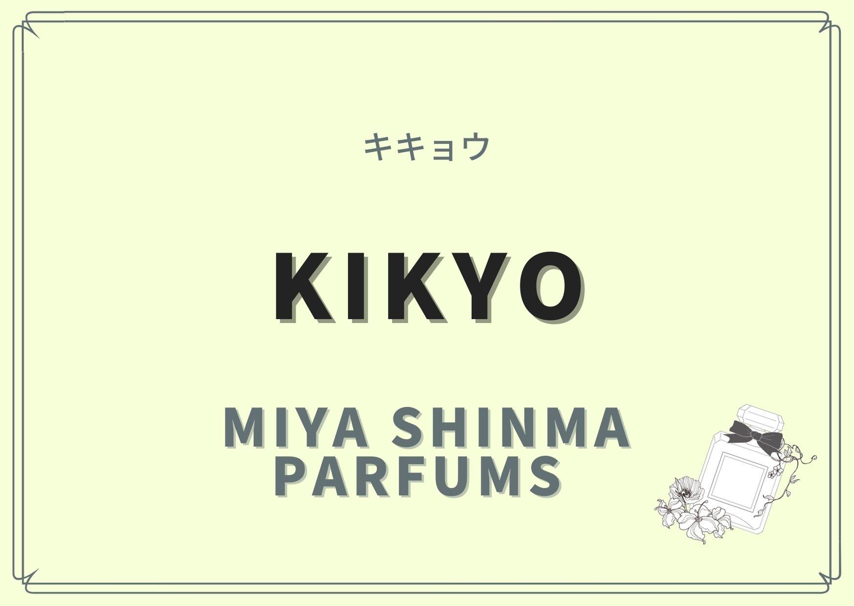KIKYO(キキョウ)/Miya Shinma parfums (ミヤ シンマ パルファン)