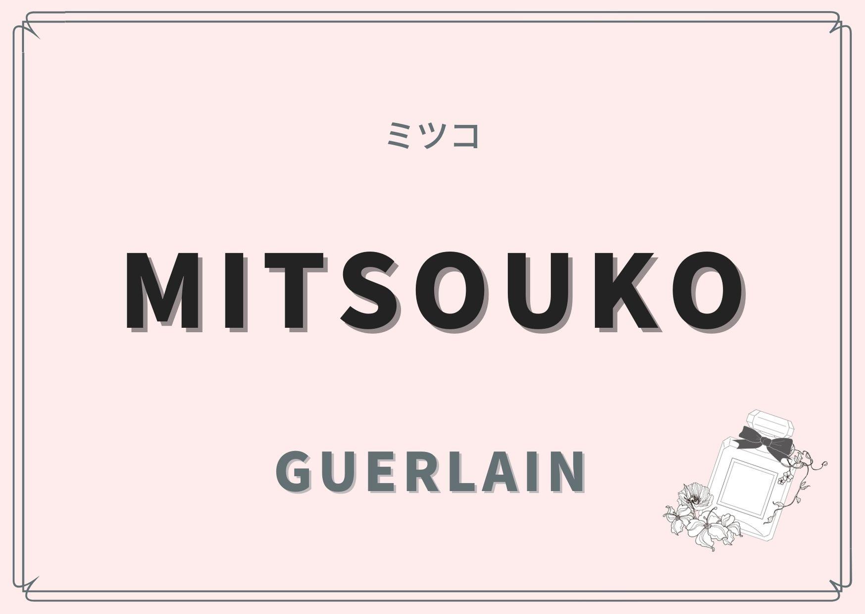 MITSOUKO(ミツコ)/GUERLAIN(ゲラン)