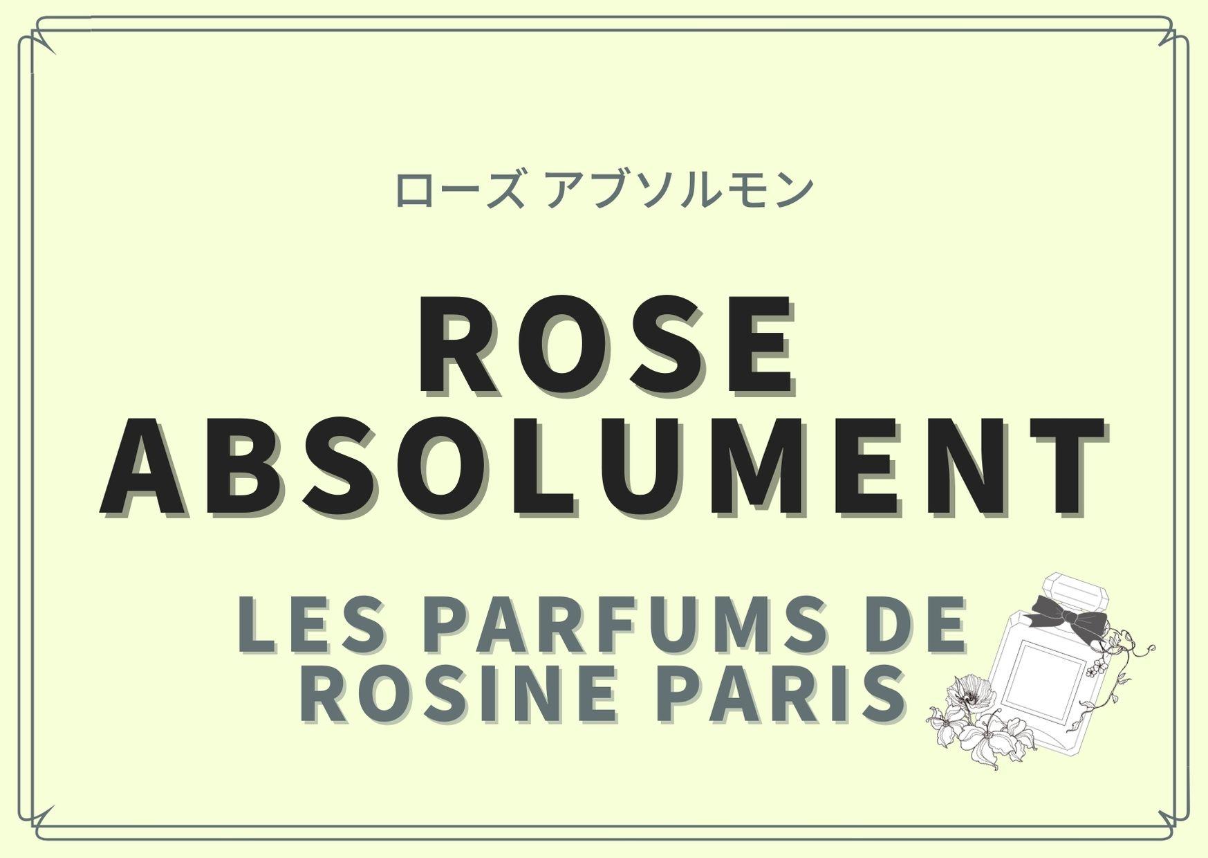 Rose Absolument(ローズ アブソルモン)/LES PARFUMS DE ROSINE PARIS(パルファン ロジーヌ パリ)
