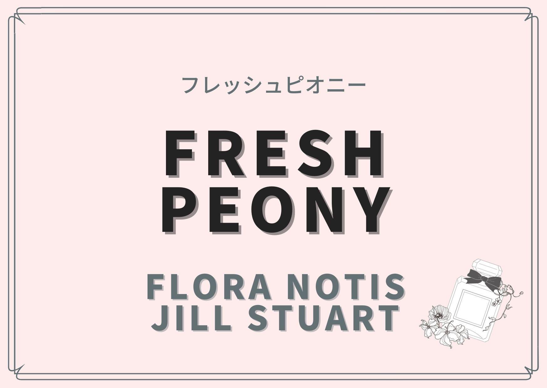 Fresh Peony(フレッシュピオニー)/Flora Notis JILL STUART