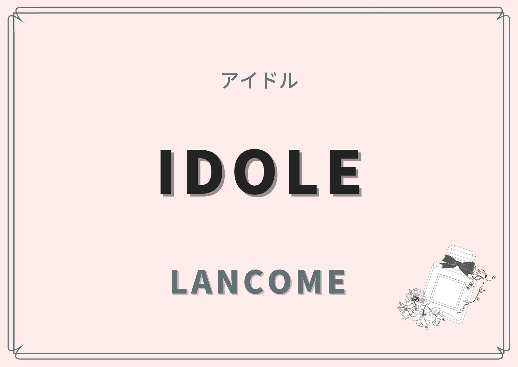 IDOLE(アイドル)/ LANCOME(ランコム)