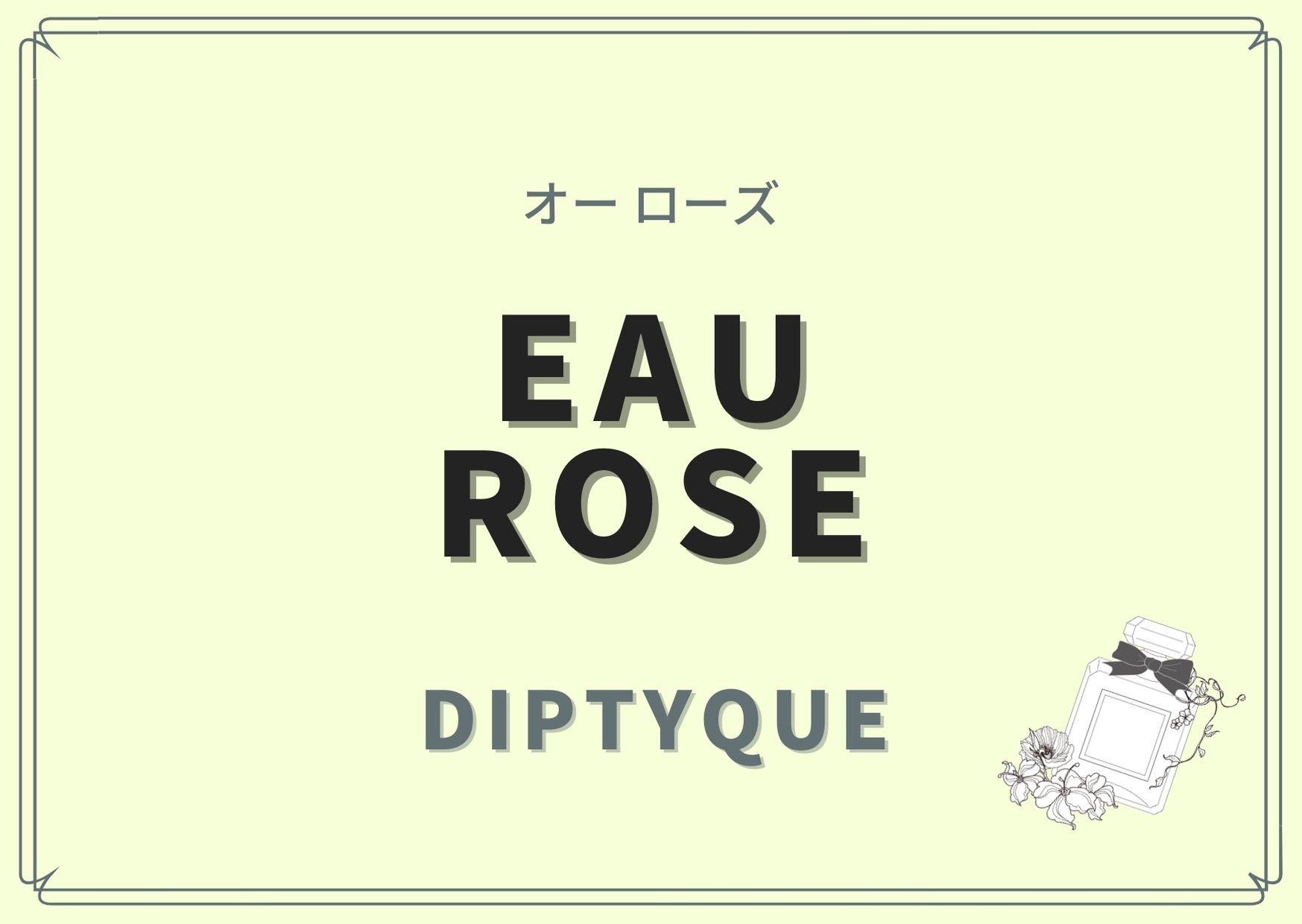 EAU ROSE(オー ローズ) / DIPTYQUE(ディプティック)