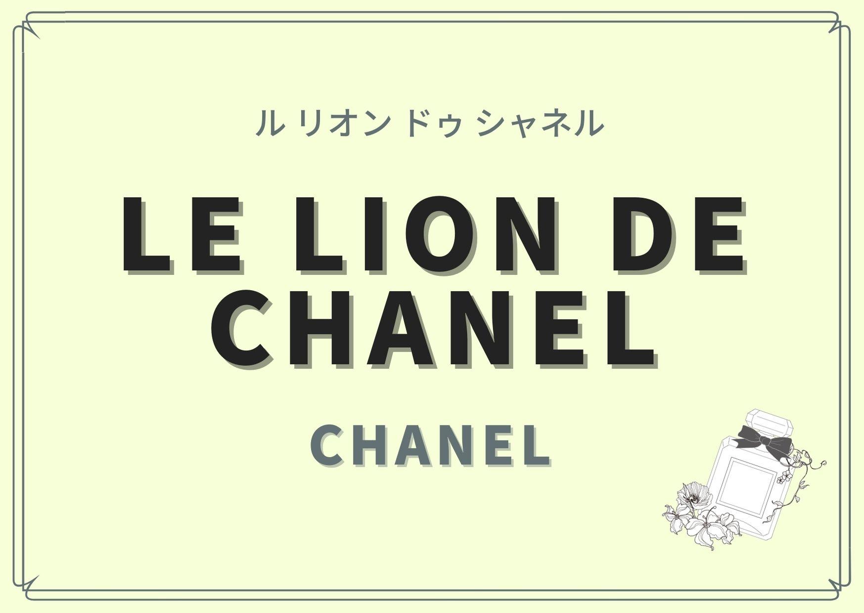 Le Lion de Chanel(ル リオン ドゥ シャネル)/CHANEL(シャネル)