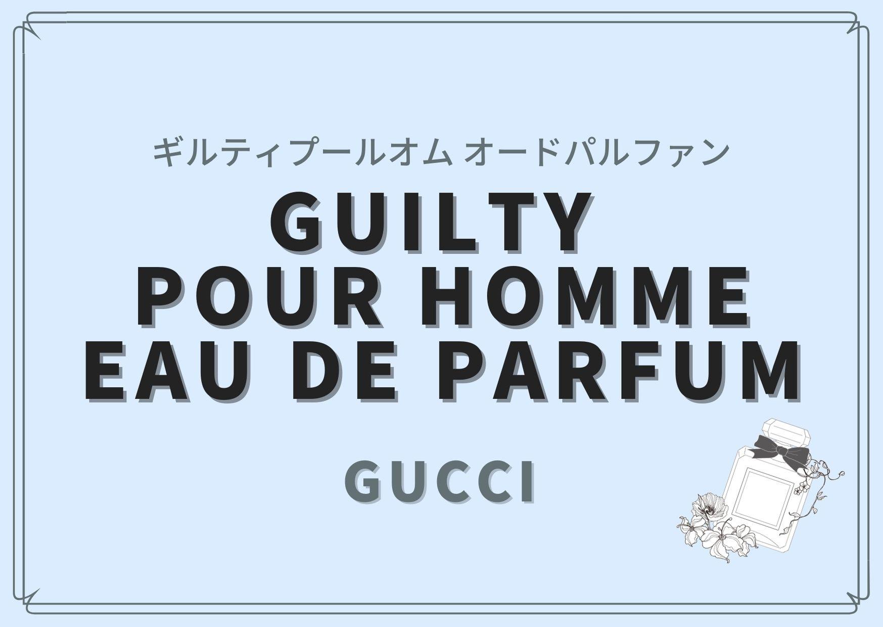 Guilty Pour Homme Eau de parfum(ギルティプールオム)/GUCCI(グッチ)