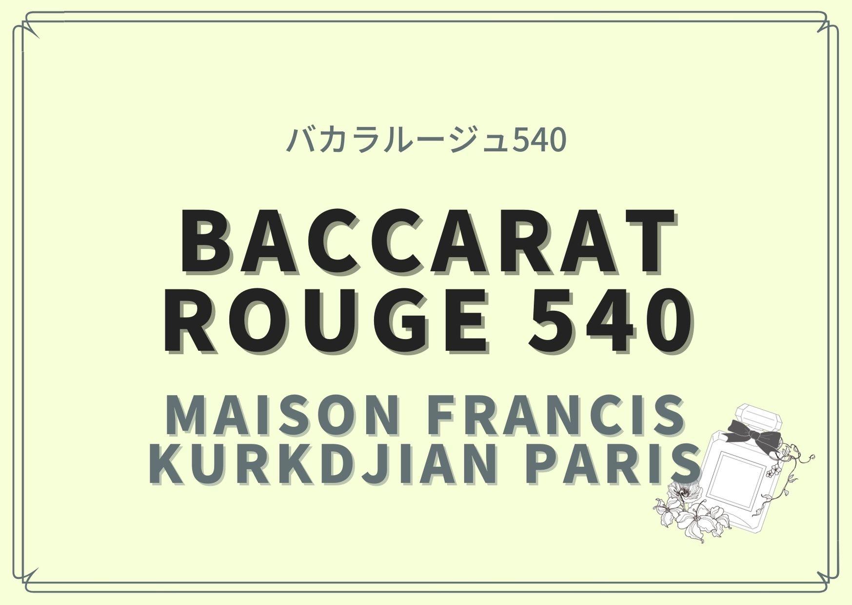 BACCARAT ROUGE 540 (バカラルージュ540) / Maison Francis Kurkdjian Paris(メゾン フランシス クルジャン)