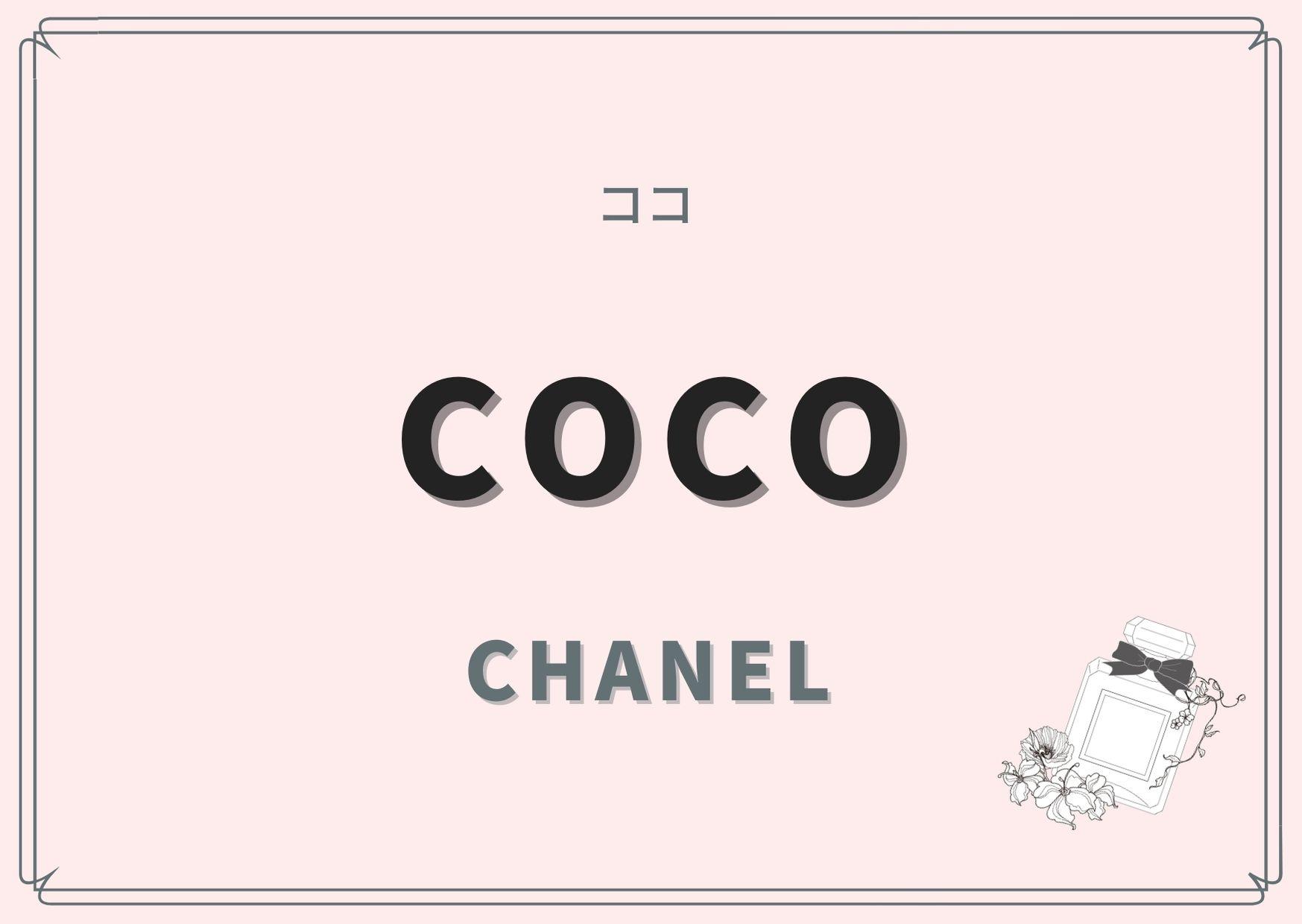 COCO(ココ)/CHANEL(シャネル)