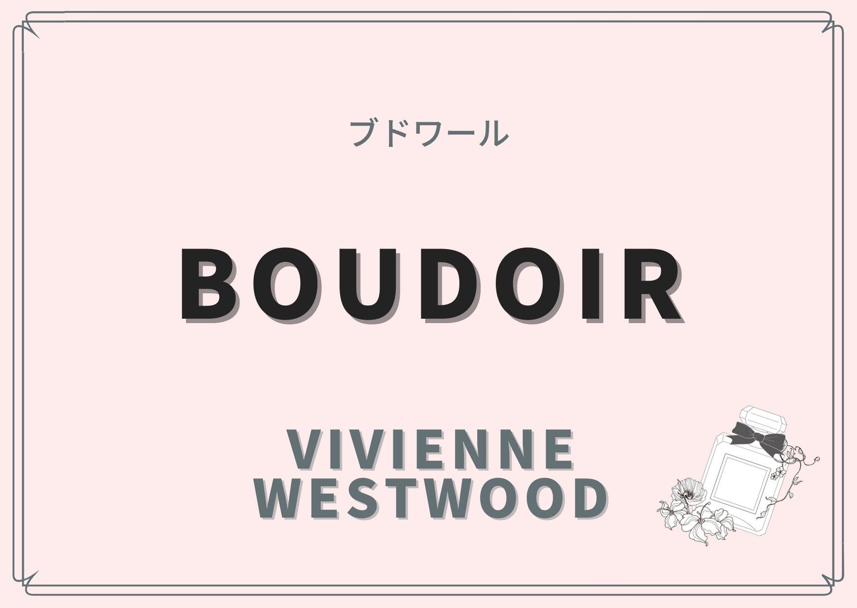 BOUDOIR(ブドワール)/Vivienne Westwood(ヴィヴィアンウエストウッド)