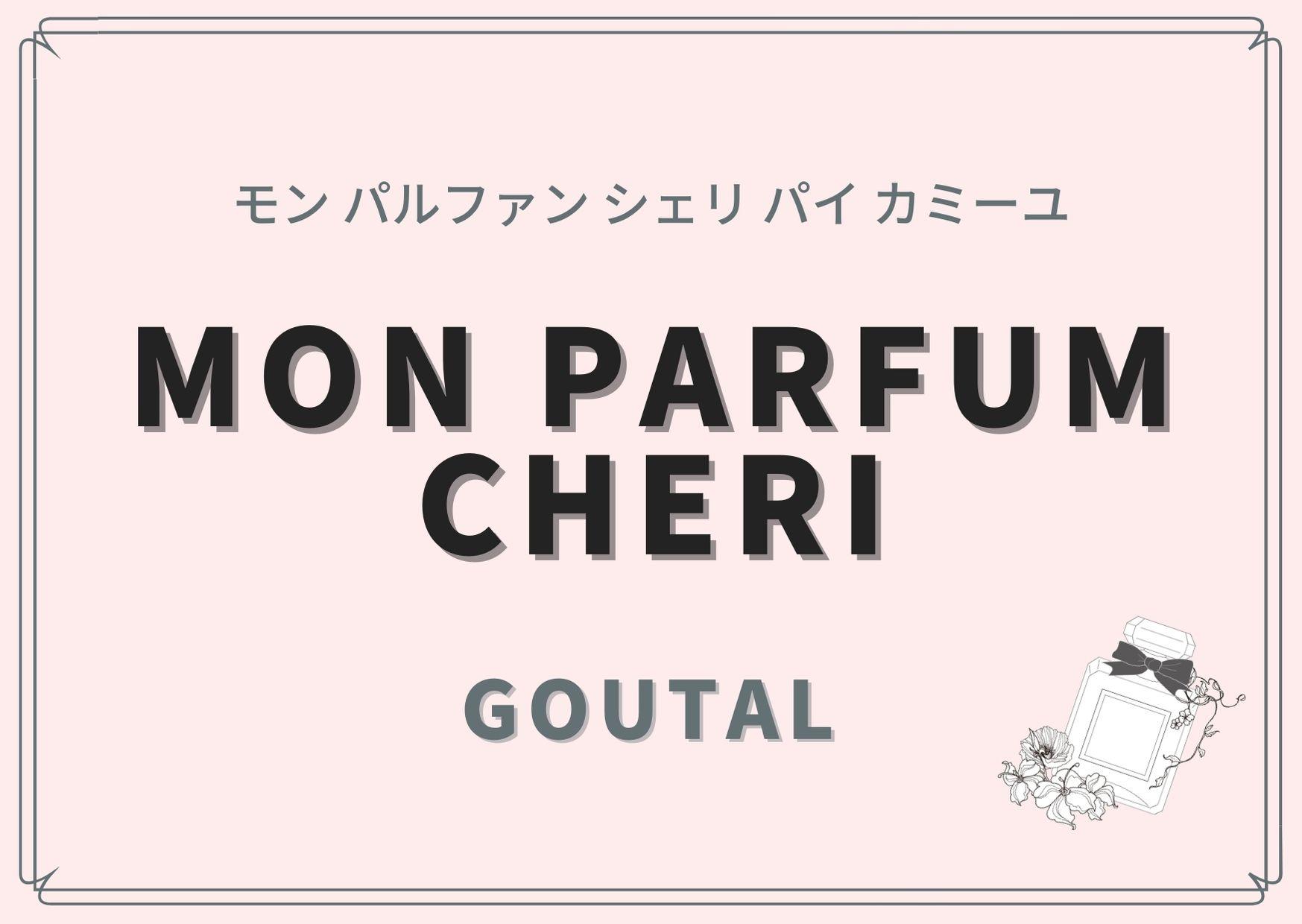 MON PARFUM CHERI(モン パルファン シェリ パイ カミーユ)/ANNICK GOUTAL(アニック グタール)