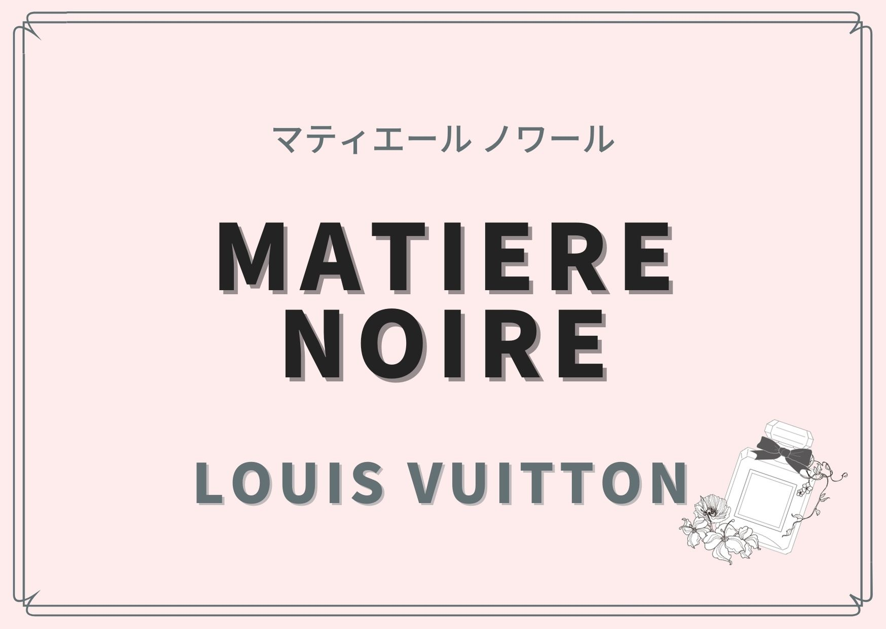 MATIERE NOIRE(マティエール ノワール)/LOUIS VUITTON(ルイ ヴィトン)