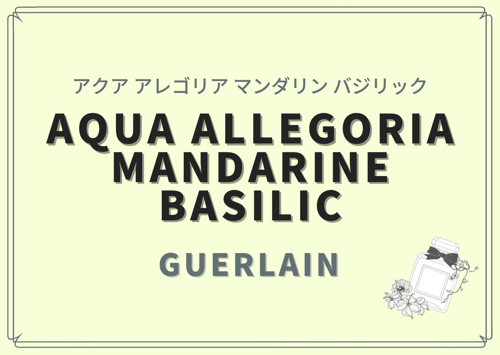 AQUA ALLEGORIA MANDARINE BASILIC(アクア アレゴリア マンダリンバジリック)/GUERLAIN(ゲラン)