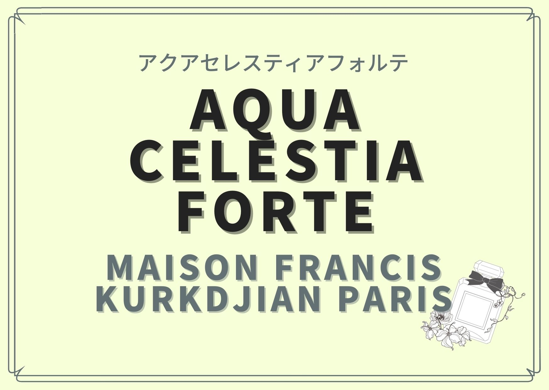 AQUA CELESTIA FORTE (アクアセレスティアフォルテ) / Maison Francis Kurkdjian Paris(メゾン フランシス クルジャン)