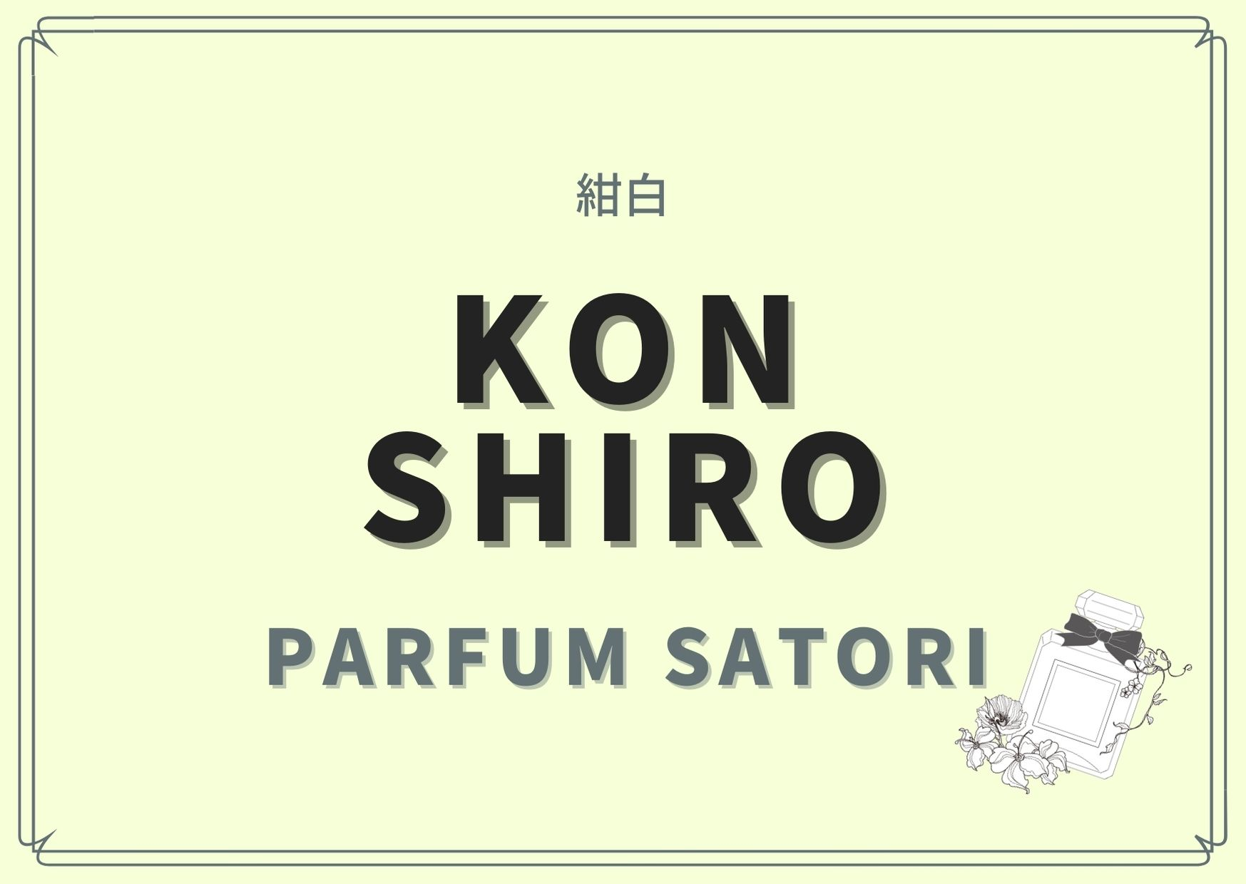 KON SHIRO(紺白)/PARFUM SATORI(パルファン サトリ)