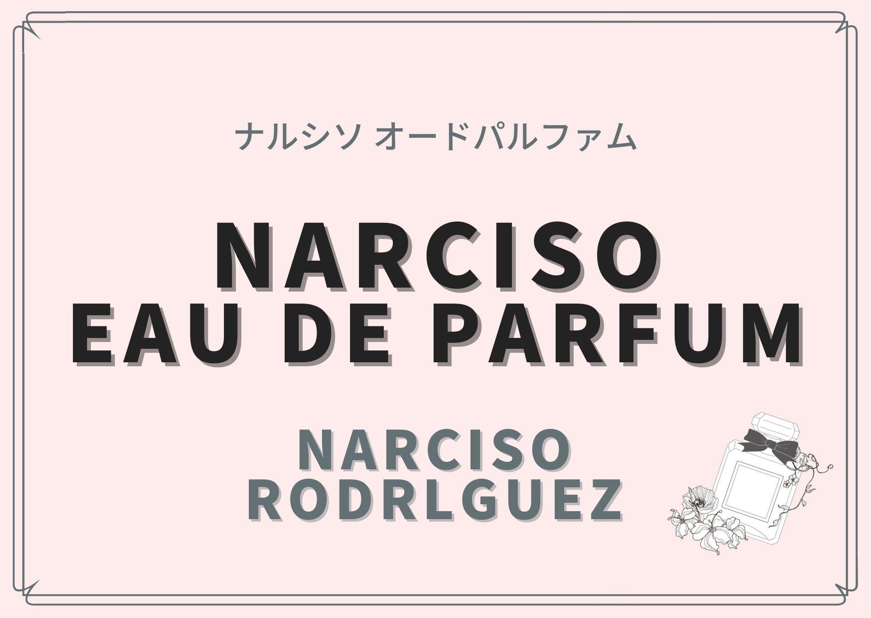 NARCISO Eau de Parfum (ナルシソ オードパルファム)/ Narciso Rodrlguez(ナルシソ ロドリゲス)
