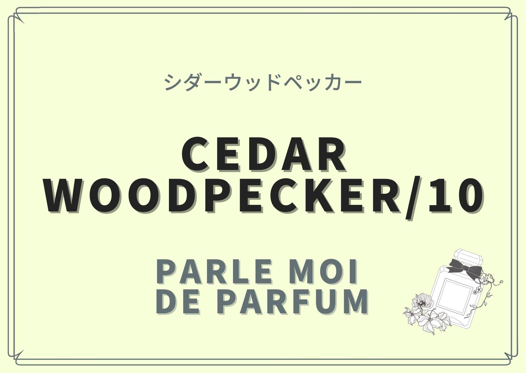 CEDAR WOODPECKER/10(シダーウッドペッカー )/PARLE MOI DE PARFUM(パルル モア ドゥ パルファム)