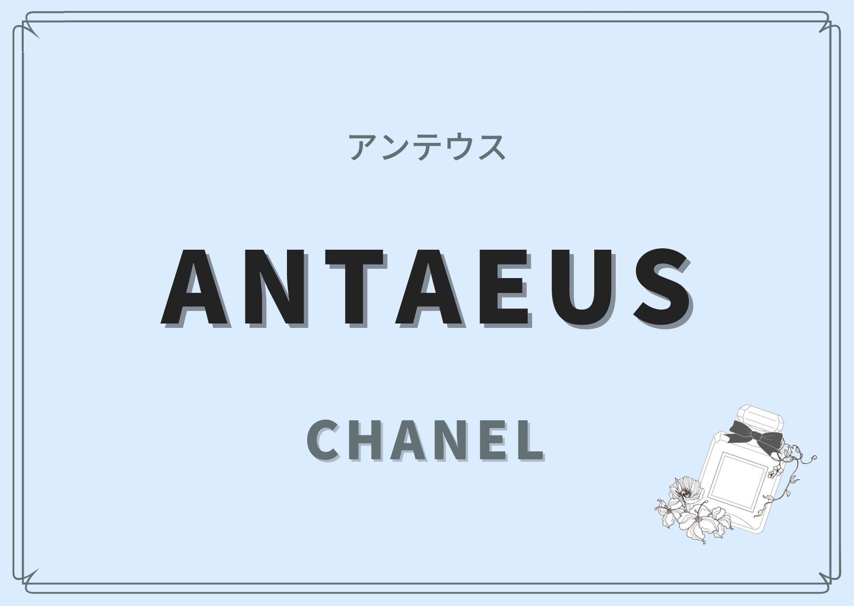 ANTAEUS(アンテウス)/CHANEL(シャネル)