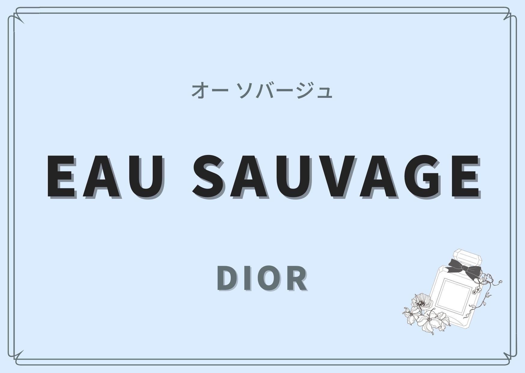 EAU SAUVAGE(オー ソバージュ)/DIOR(ディオール)