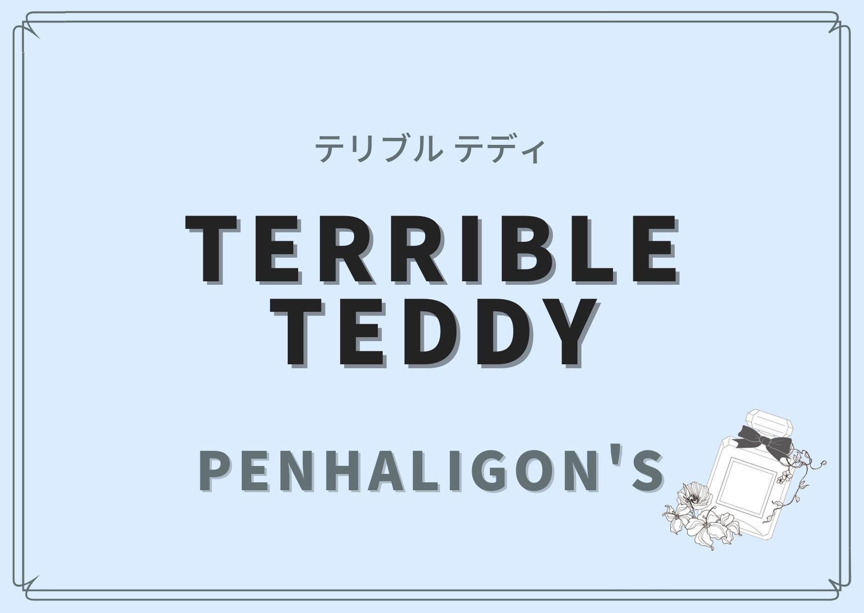 TERRIBLE TEDDY(テリブル テディ)/PENHALIGON'S(ペンハリガン)