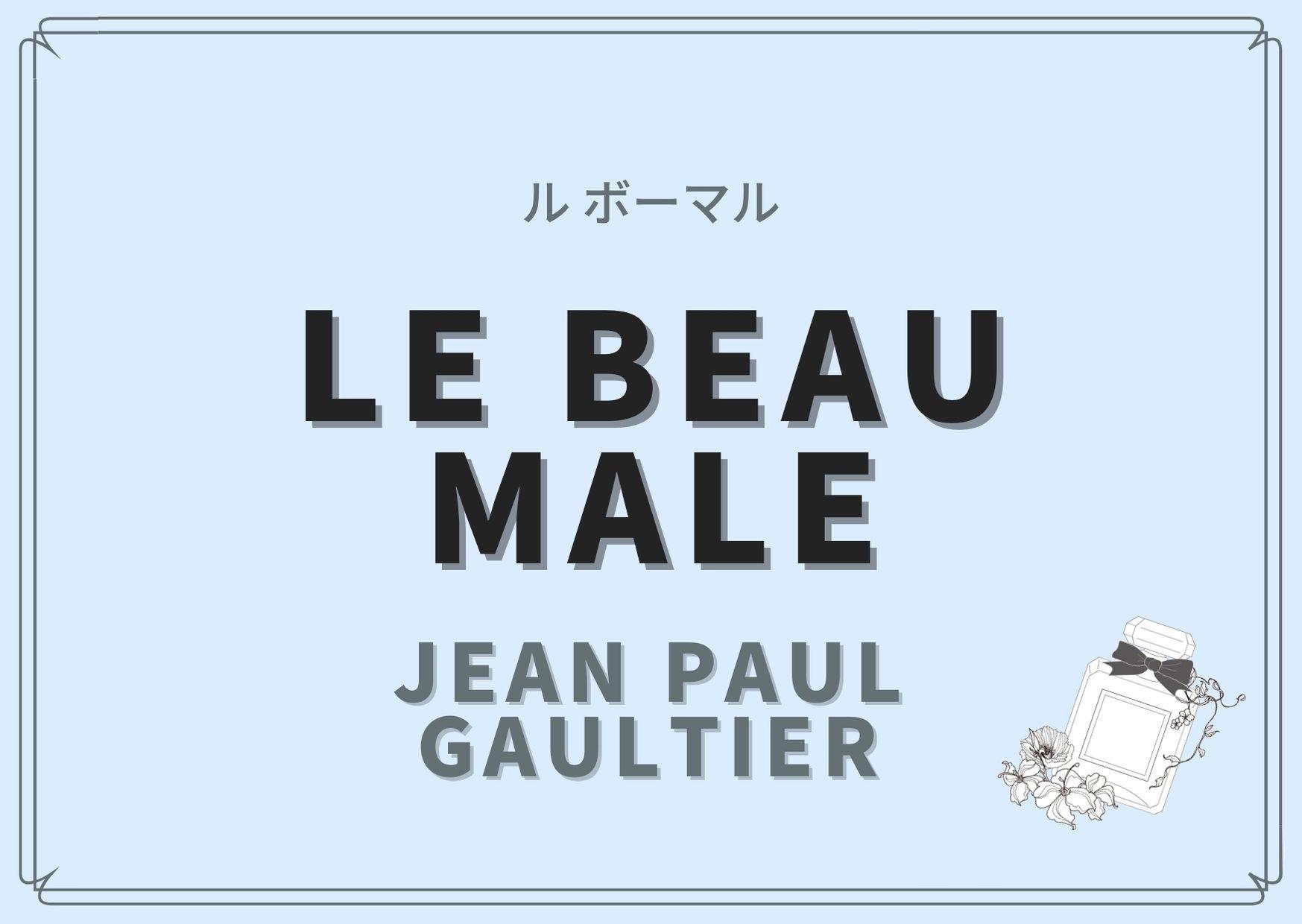 LE BEAU MALE(ル ボーマル)/Jean Paul GAULTIER(ジャンポールゴルチエ)
