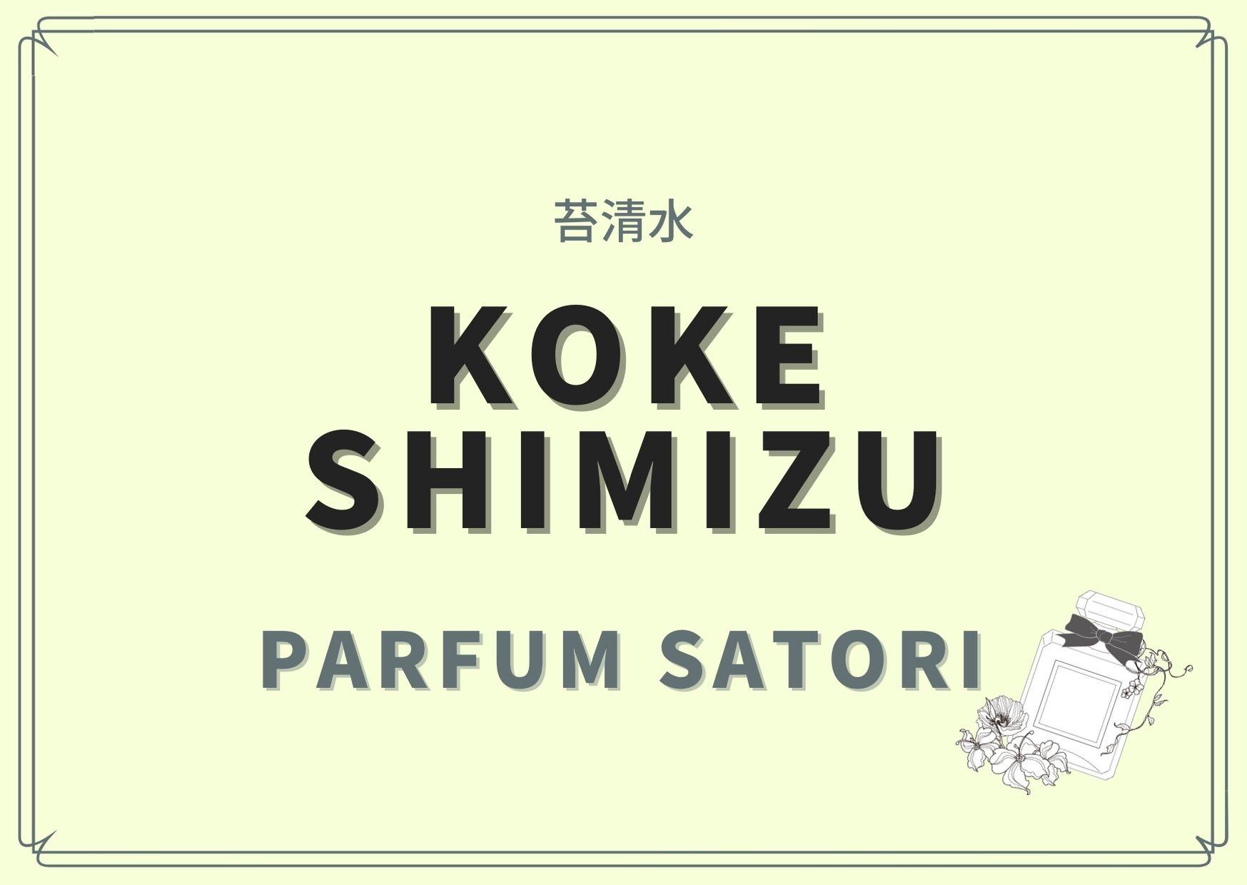 KOKE SHIMIZU(苔清水)/PARFUM SATORI(パルファン サトリ)