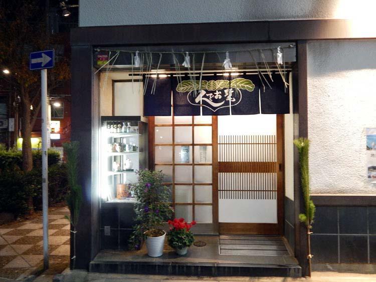 [野毛おでん]徒歩5分/神奈川県 横浜市中区吉田町2-6