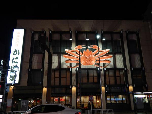 [かに道楽]徒歩1分/神奈川県横浜市中区伊勢佐木町2丁目84-1