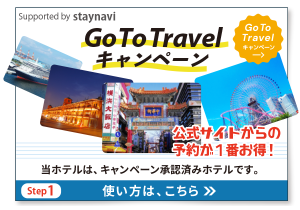 Go Toトラベルキャンペーン 公式サイトからの予約が1番お得! 認証済みホテル ホテルグランドサン横浜 Go To Travel Campaign verified Hotels
