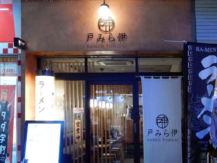 [戸みら井]徒歩2分/神奈川県横浜市中区伊勢佐木町2丁目91
