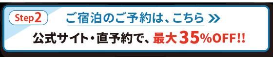 ご宿泊のご予約は、こちら 公式サイト・直予約で、最大35%OFF ホテルグランドサン横浜 Go To Travel Campaign verified Hotels