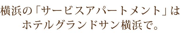 横浜の「サービスアパートメント」は ホテルグランドサン横浜
