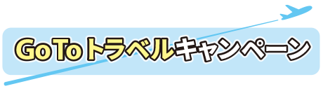 Go To トラベルキャンペーン ホテルグランドサン横浜 Go To Travel Campaign verified Hotels
