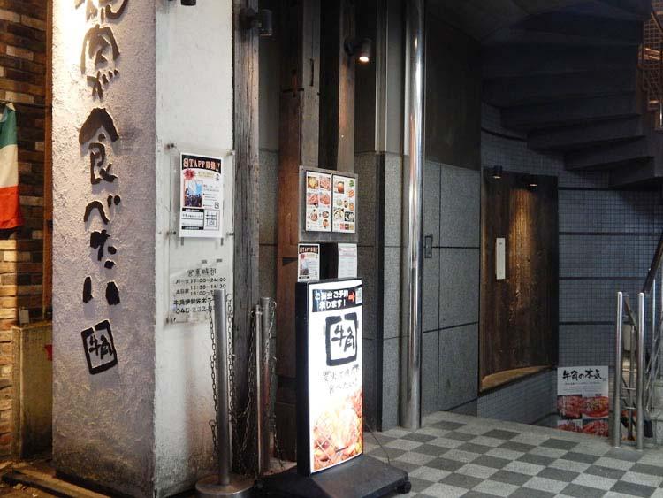 [牛角]徒歩4分/神奈川県横浜市中区伊勢佐木町1丁目1-6-5 B1F