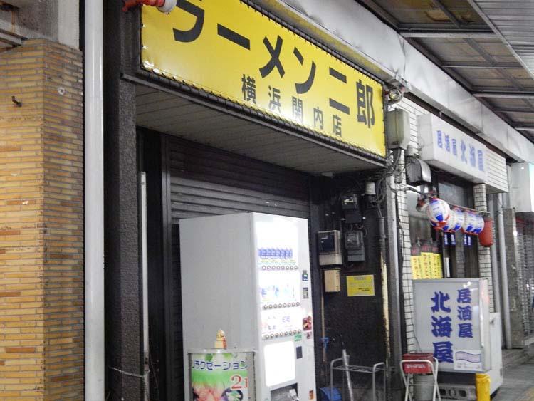 [ラーメン二郎]徒歩2分/神奈川県横浜市中区長者町6丁目94