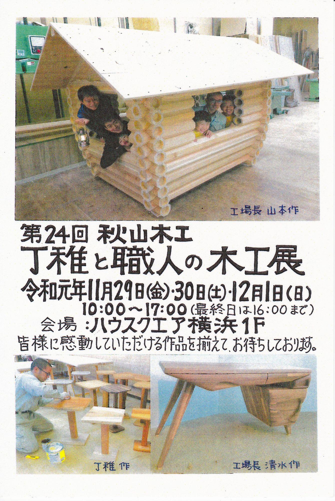 木工 横浜 秋山