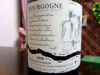 フーリエのブルゴーニュ・ブラン2008